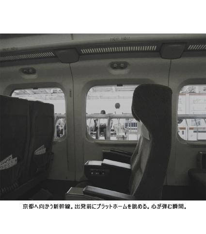 京都へ向かう新幹線。出発前にプラットホームを眺める。心が弾む瞬間。