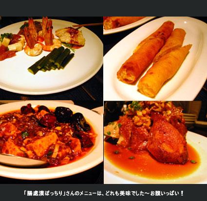 「膳處漢ぽっちり」さんのメニューは、どれも美味でした〜お腹いっぱい!