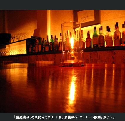 「膳處漢ぽっちり」さんでのOFF会、最後はバーコーナーへ移動。渋い〜。