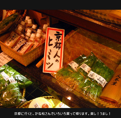 京都に行くと、かね松さんでいろいろ買って帰ります。楽し!うまし!