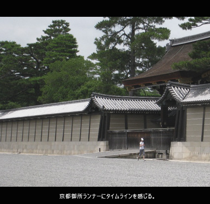 京都御所ランナー