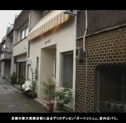 京都の新大宮商店街にあるデリカデッセン「ガーニッシュ」。店内はパリ。
