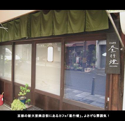 京都の新大宮商店街にあるカフェ「昼行燈」。よさげな雰囲気!