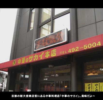 京都の新大宮商店街にある中華料理店「中華のサカイ」。美味だよ〜