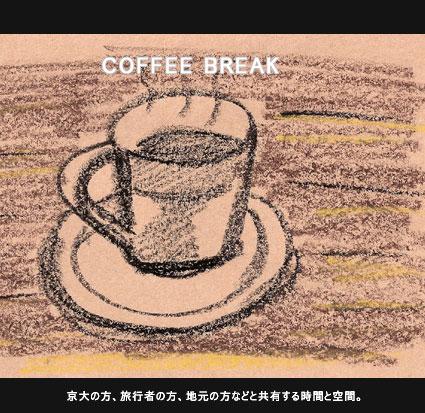 京大の方、旅行者の方、地元の方などと共有する時間と空間。
