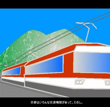 京都の交通機関