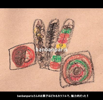 banbanparisさんのお菓子はどれもカラフルで、魅力的だった!