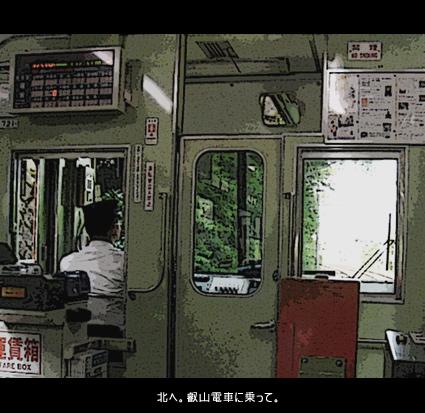 01叡山電鉄