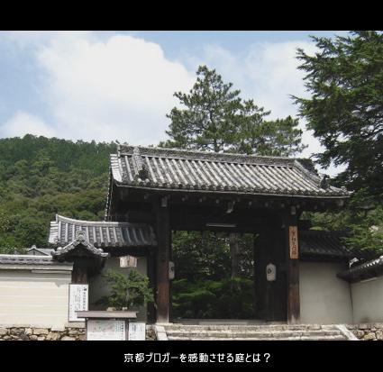 01実相院門跡