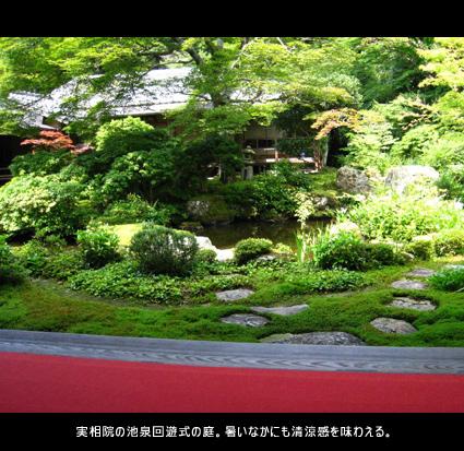 01実相院 池泉回遊式の庭