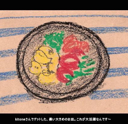 kitoneさんでゲットした、黒い大きめのお皿。これが大活躍なんです〜