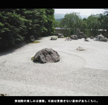 01京都の実相院の石庭