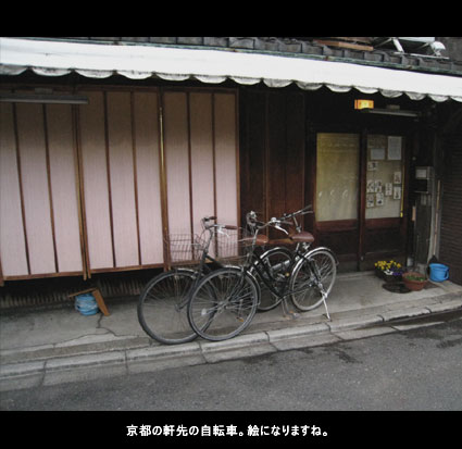 京都の軒先の自転車。絵になりますね。