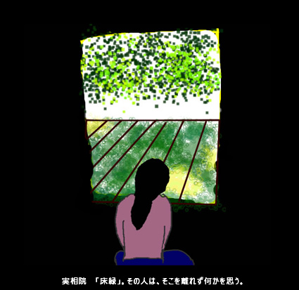 実相院で遭遇「床緑の美女」