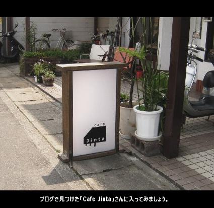 01Cafe Jinta