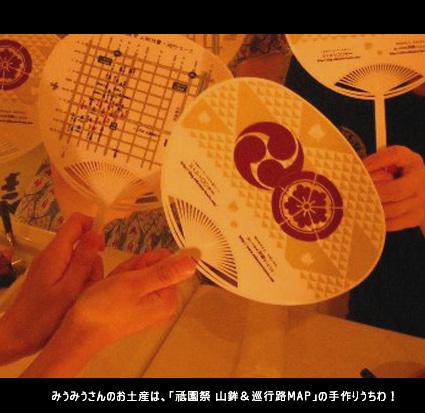 みうみうさんのお土産は、「祗園祭 山鉾&巡行路MAP」の手作りうちわ!