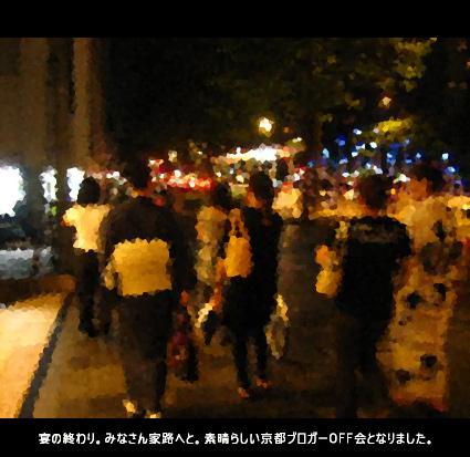 宴の終わり。みなさん家路へと。素晴らしい京都ブロガーOFF会となりました。