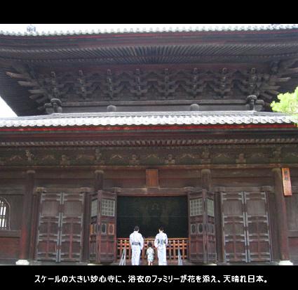 スケールの大きい妙心寺に、浴衣のファミリーが花を添え、天晴れ日本。
