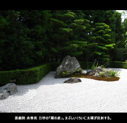 退蔵院 余香苑 白砂の「陽の庭」。まぶしいくらいに太陽が反射する。