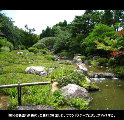 昭和の名園「余香苑」の奥行きを楽しむ。サウンドスケープと次元がマッチする。