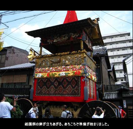 祇園祭の鉾が立ちあがる、あちこちで準備が始まりました。
