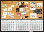 京都絵カレンダーvol.4