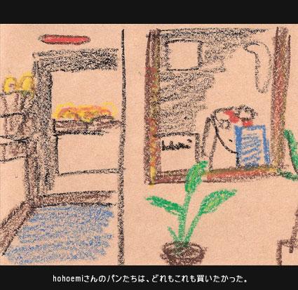 hohoemiさんのパンたちは、どれもこれも買いたかった。
