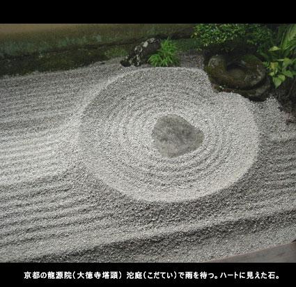 京都の龍源院(大徳寺塔頭)こ沱庭(こだてい)で雨を待つ。ハートに見えた石。