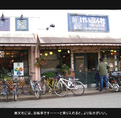 恵文社には、自転車ですーーーと乗り入れると、より気分がいい。