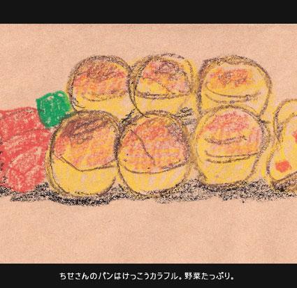 ちせさんのパンはけっこうカラフル。野菜たっぷり。