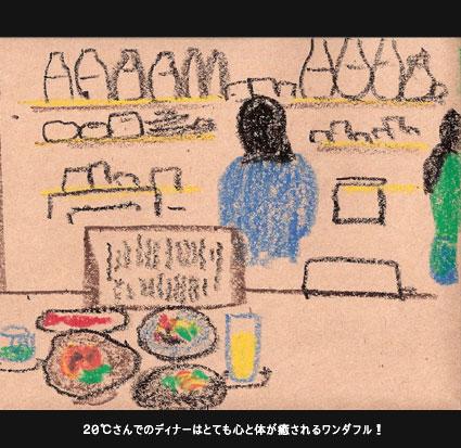 20℃さんでのディナーはとても心と体が癒されるワンダフル!