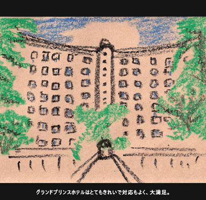 グランドプリンスホテル京都はとてもきれいで対応もよく、大満足。
