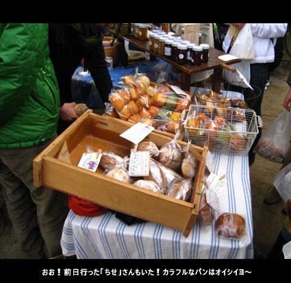 おお!前日行った「ちせ」さんもいた!カラフルなパンはオイシイヨ〜