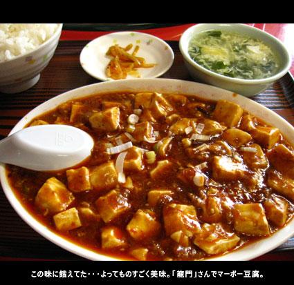 この味に餓えてた・・・よってものすごく美味。「龍門」さんでマーボー豆腐。