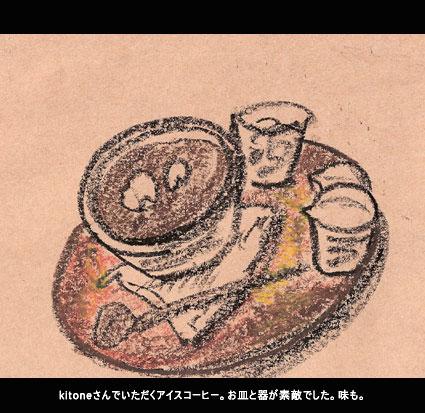 kitoneさんでいただくアイスコーヒー。お皿と器が素敵でした。味も。