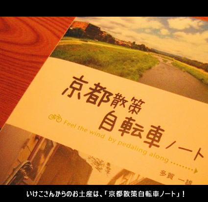 いけこさんからのお土産は、「京都散策自転車ノート」!
