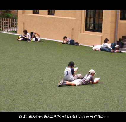 京都の真ん中で、みんながグウタラしてる!い、いったいココは・・・