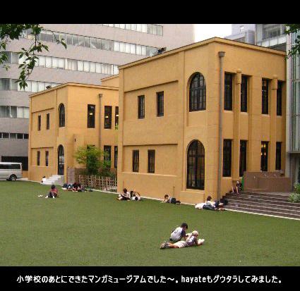 小学校のあとにできたマンガミュージアムでした〜。hayateもグウタラしてみました。