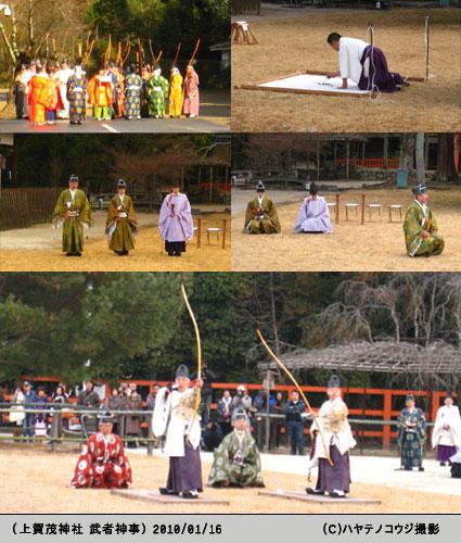 (上賀茂神社-武者神事)2010/01/16(C)ハヤテノコウジ撮影