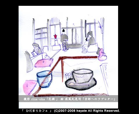 ひだまりカフェの絵