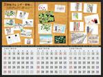 京都絵カレンダーvol.2