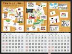 京都絵カレンダーvol.3